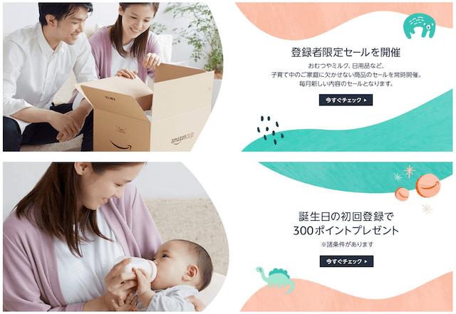 Amazonファミリー詳細