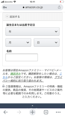 Amazonファミリーの登録①